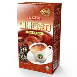 马来西亚进口 益昌老街原味香滑巧克力200g (新老包装随机发货) *9件  72元(合8元/件)