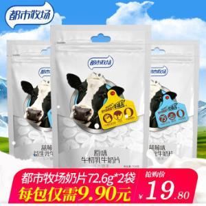 都市牧场奶片72.6g*2袋,折合约7.4元/袋*2件 29.9元(合14.95元/件)