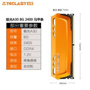 Teclast台电极光A308GBDDR42400台式机内存条 199元