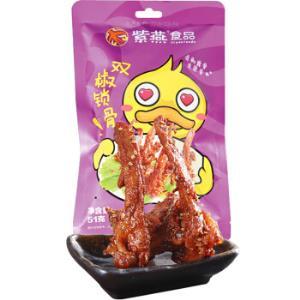 紫燕百味鸡双椒锁骨小包装鲜卤味鸭架子熟食零食小吃即食肉干真空51g*2件9.9元(合4.95元/件)