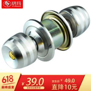 �h玛(YUEMA)球形锁室内卧室房门锁银色5831A-60mm29.25元