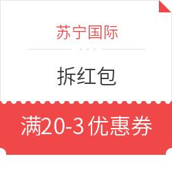 移动专享:苏宁国际人人领红包 满20减3