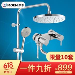 MOEN摩恩淋浴花洒套装纤薄增压节水顶喷多功能手持花洒喷头899元