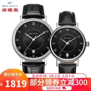 海鸥(SEA-GULL)手表简约帅气优雅自动机械表男表女表情侣表大师系列6022黑盘对表1819元