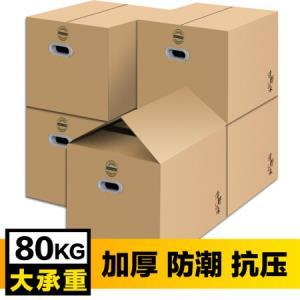 清野の木搬家纸箱子有扣手60*40*50cm(五个装)大号加厚加硬收纳箱储物箱整理箱装书纸箱快递纸盒打包箱    46元