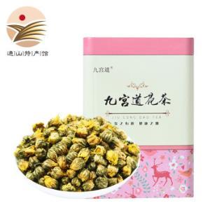 九宫道胎菊茶250g    48元