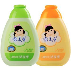 郁美净儿童鲜奶洁发宝(甜橙200g+花蕊200g)宝宝洗发水儿童护发*8件123.6元(需用券,合15.45元/件)