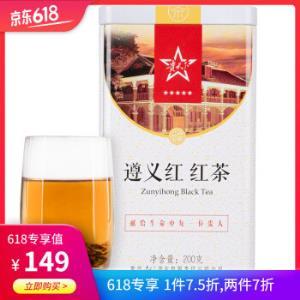 贵天下茶叶遵义红红茶贵州湄潭自饮工夫红茶一级罐装200g+凑单品96.5元