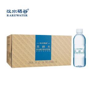 汉水硒谷・真硒水饮用水天然矿泉水小瓶装含硒水弱碱性纯净水整箱装380ml*24199元
