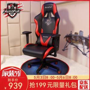 傲风(AutoFull)电竞椅电脑椅游戏椅人体工学椅子办公椅黑红色939元