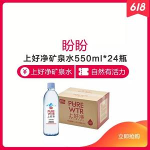 盼盼上好净矿泉水550ml*24瓶水饮整箱饮用水*6件113.4元(需用券,合18.9元/件)