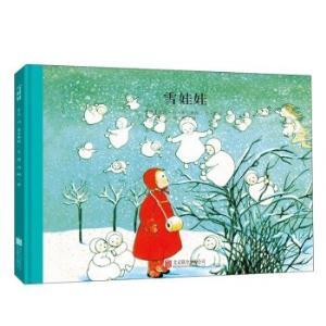 《童立方・百年经典美绘本系列:雪娃娃》*10件
