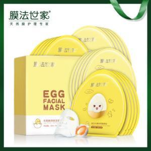 膜法世家面膜女鸡蛋嫩滑蛋白+蛋黄保湿面膜贴套装20片装*2件    89.9元(合44.95元/件)