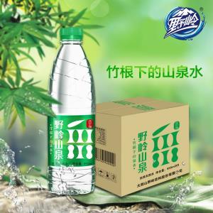 野岭剐水550ml*9瓶*2箱小瓶装弱碱性水饮用水矿泉水质山泉水包邮 24.9元