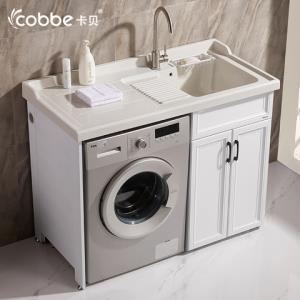 卡贝太空铝浴室柜一体阳台洗衣机柜子带搓板台盆柜组合洗衣柜伴侣 1398元