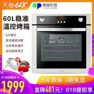 嵌入式烤箱DepelecKQBJ84DP-0301E嵌入式蒸箱烤箱全国联保 1999元
