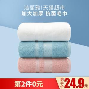 27日10点:洁丽雅纯棉毛巾72*35cm110g2条*2件 41.9元(合20.95元/件)