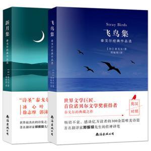 《飞鸟集》+《新月集》泰戈尔诗集中英对照双语版 8.8元