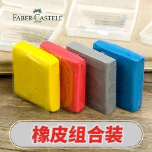 FABER-CASTELL辉柏嘉素描绘画用可塑橡皮6.8元
