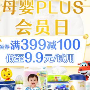 京东母婴Plus会员日满399减100低至9.9元限量秒杀    满399减100元