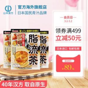 69元3盒包邮!边吃年货边甩肉!日本进口 山本汉方制业脂流茶10g*8袋/盒 领20元优惠券!