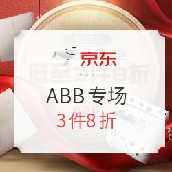 促销活动:京东ABB开关插座品牌专场    部分产品3件8折,部分产品1件9折