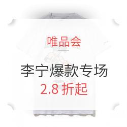 促销活动:唯品会李宁爆款好货鞋服专场    2.8折起
