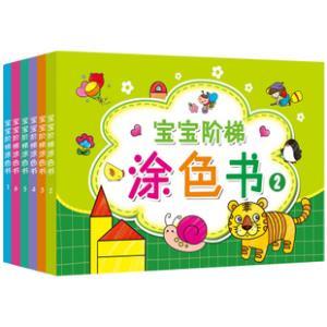 儿童画画书涂色本宝宝涂鸦填色绘画书 券后¥12.8