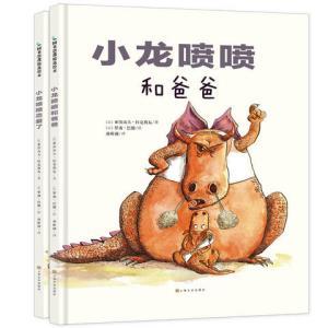 爸爸和孩子共同成长:小龙喷喷(共2册) 53.8元