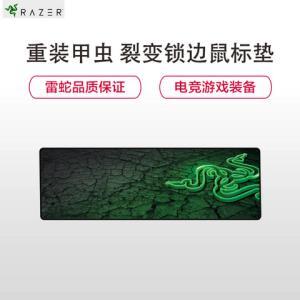 雷蛇(Razer)重装甲虫绿色游戏鼠标垫裂变-控制版超大920*294*3mm 129元