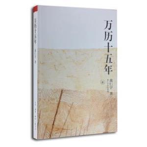 《黄仁宇作品系列:万历十五年》 13元包邮