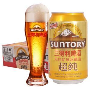 三得利啤酒超纯7.5度330ml*24听/罐整箱装Suntory*3件 142.8元(合47.6元/件)