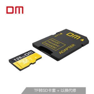 大迈(DM)TF(MicroSD)存储卡SD-T2系列TF卡转SD卡卡套小卡转大卡适配器卡套 5.9元