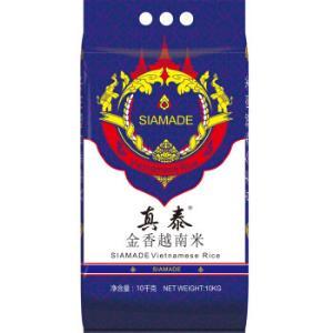 真泰牌(SIAMADE)真泰金香越南米10KG(GFSI认可)(20斤长粒香米籼米大米)*4件149元(合37.25元/件)