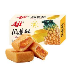 Aji凤梨酥休闲零食饼干蛋糕台湾风味180g/盒早餐网红面包糕点点心特产小吃*2件 17.82元(合8.91元/件)