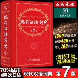 《现代汉语词典第7版》商务印书馆出版78元包邮(需用券)