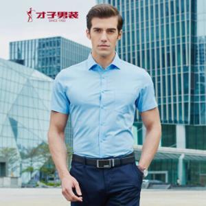 TRiES才子男士短袖正装衬衫*2件 87.2元(合43.6元/件)