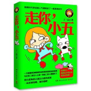 《走你,小五》微博时代原创超人气漫画家丁一晨真挚新作3.7元