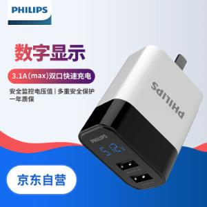 飞利浦(PHILIPS)数显USB充电器适用苹果安卓手机/平板DLP4320N白色2口*3件 127元(合42.33元/件)