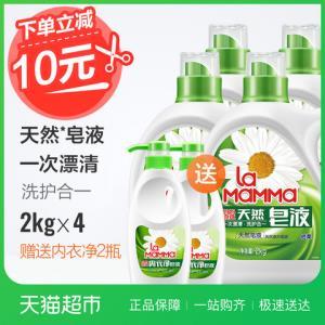 妈妈壹选天然植皂洗衣皂液2kgx4送300gx2瓶机洗无添加*洗衣剂*2件 88.1元(需用券,合44.05元/件)