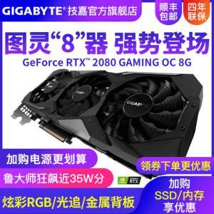 技嘉RTX2080GamingOC8G台式机电脑游戏独立显卡GDDR6图灵新品5399元(需用券)