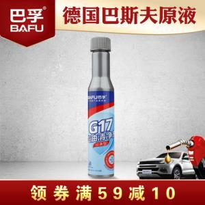 巴孚G17燃油添加剂80ml 2.9元(需用券)