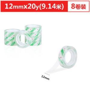 广博(GuangBo)8卷装12mm*20y高透明文具胶带小胶布办公用品TM-13*6件18元(合3元/件)