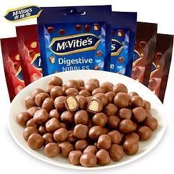 土耳其进口麦维他麦丽素巧克力豆80g*3朱古力夹心巧粒脆怀旧零食*2件 34.36元(合17.18元/件)