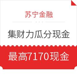 移动专享:苏宁金融集财力瓜分一亿圆梦金最高可获得7170现金