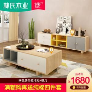 林氏木业电视柜客厅现代简约茶几电视机柜组合家具套装小户型DJ1MDJ1M地柜DJ3L茶几1499元