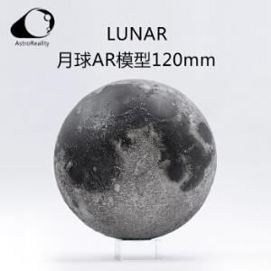 航天文创(AstroReality)仿真月球模型3D打印树脂AR天文科普120mm手办创意礼物黑科技星球贩子 1280元