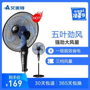 艾美特(Airmate)电风扇FSW65T2-5五叶家用机械控制3档大风量定时摇头升降正常自然风落地扇电扇空调伴侣169元