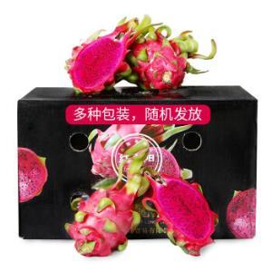 京觅越南红心火龙果大果总重6kg以上(9-12个)单果约430-600g*3件 310.65元(合103.55元/件)