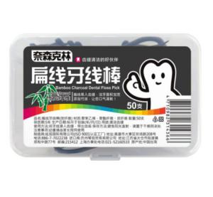 台湾制造奈森克林细滑扁线护理弓形牙线竹炭纤维50支*2件 12.9元(合6.45元/件)
